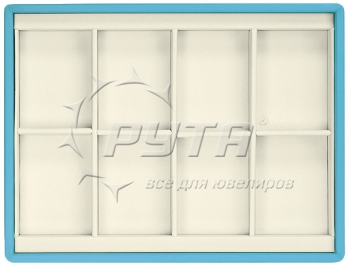 417218 Display tray with rounded corners, no inserts, 8 cells (cell size 47х65)