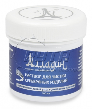 211128 Cleaning solution for silver jewelry ALLADIN, 100ml