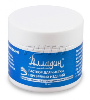 211139 Cleaning solution for silver jewelry ALLADIN, 50ml